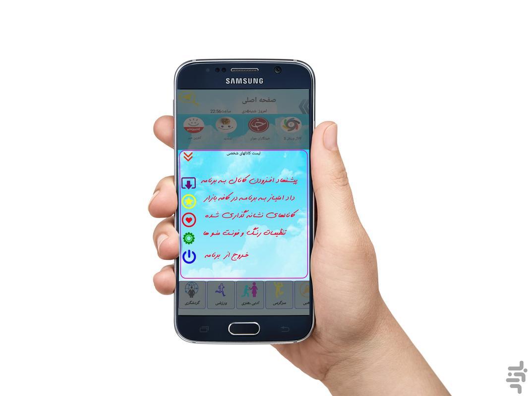 ده هزار کانال تلگرام - عکس برنامه موبایلی اندروید
