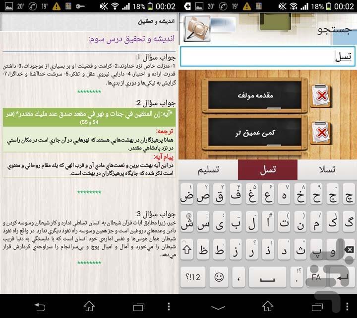 دین و زندگی 2 - عکس برنامه موبایلی اندروید