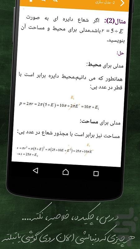 آمار و مدلسازی - عکس برنامه موبایلی اندروید