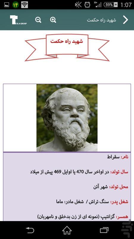 فلسفه سوم - عکس برنامه موبایلی اندروید