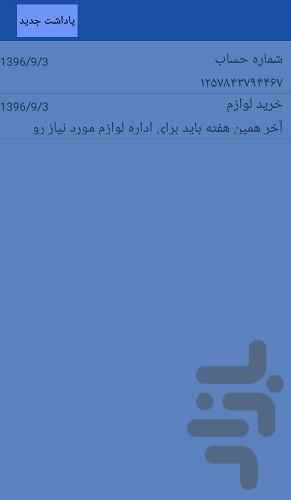دخل و خرج من - عکس برنامه موبایلی اندروید