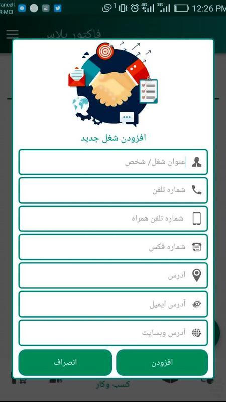 فاکتور پلاس - عکس برنامه موبایلی اندروید