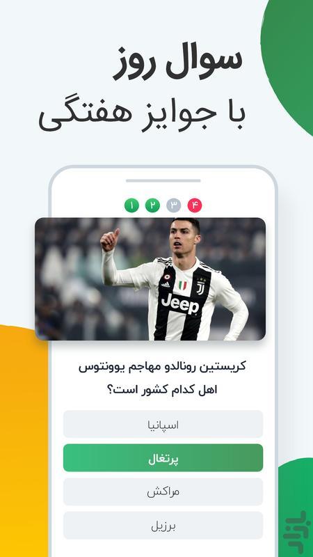 مدال | نتایج زنده و پیش بینی فوتبال - عکس برنامه موبایلی اندروید