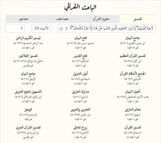 Quranic Researcher - tafsir, qiraat, tadabur, more - عکس برنامه موبایلی اندروید
