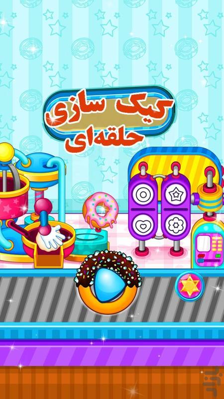 کیک سازی حلقه ای - عکس بازی موبایلی اندروید