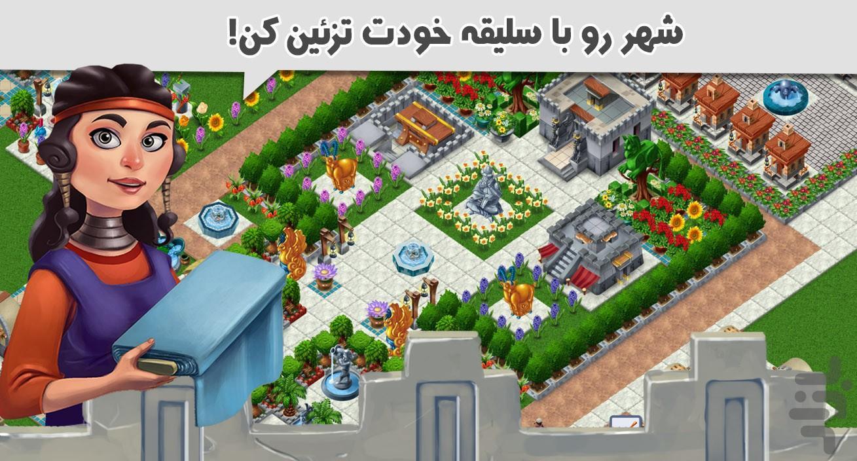 پرسیتی (شهر پارسی) بازی مزرعه داری - عکس بازی موبایلی اندروید