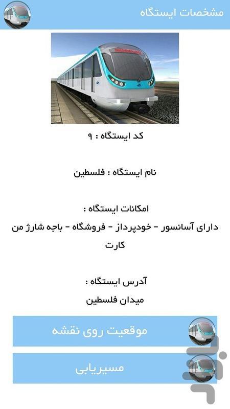 مشهد مترو - عکس برنامه موبایلی اندروید