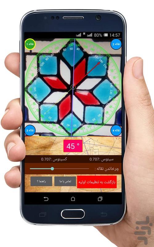 نقاله 360 - عکس برنامه موبایلی اندروید