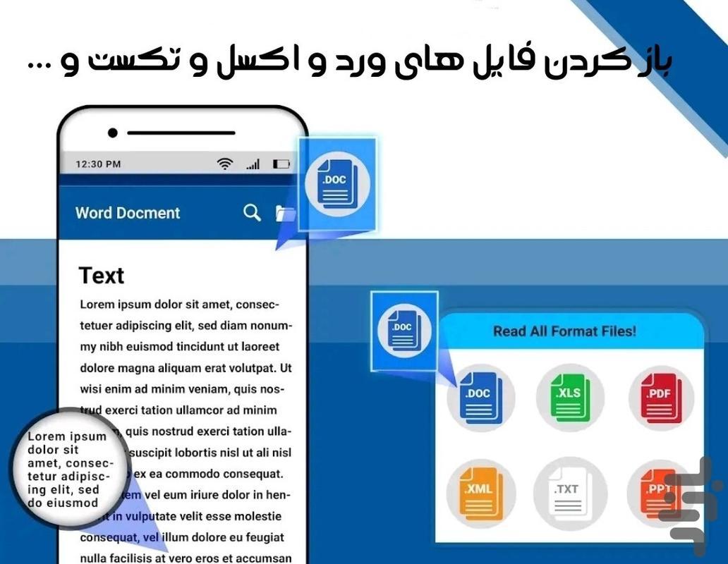 باز کردن فایل ورد Word - عکس برنامه موبایلی اندروید