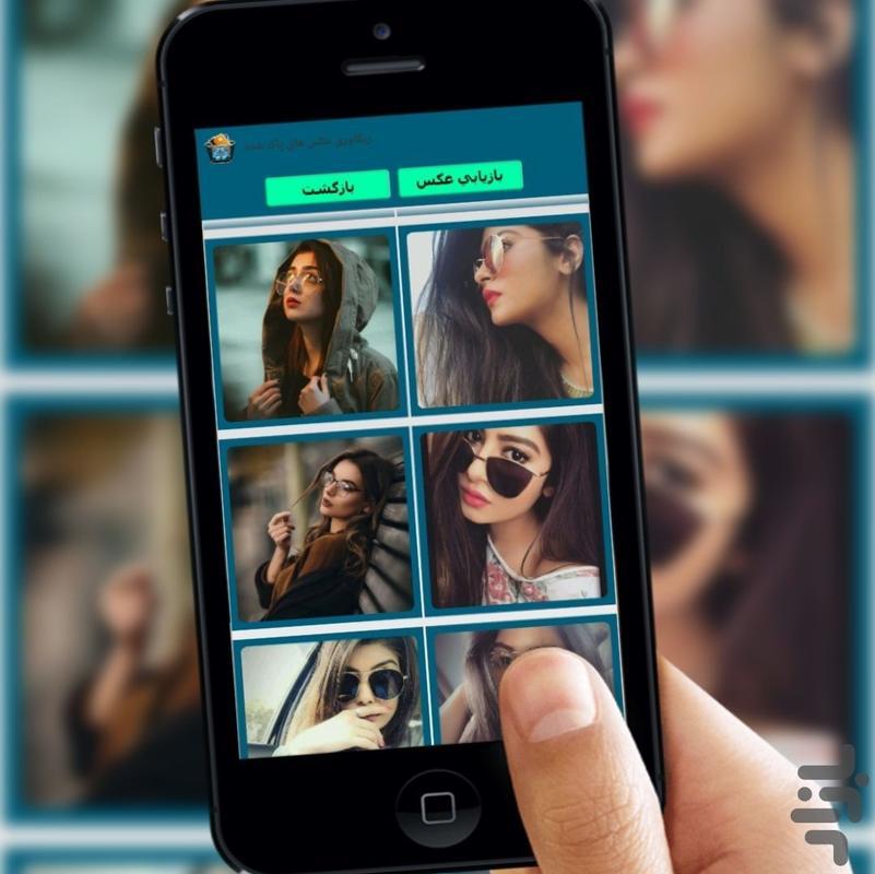 ریکاوری عکس توسکا - Image screenshot of android app