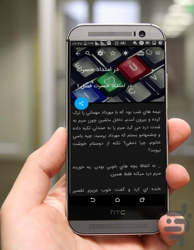 رمان های عاشقانه-محبوب - عکس برنامه موبایلی اندروید