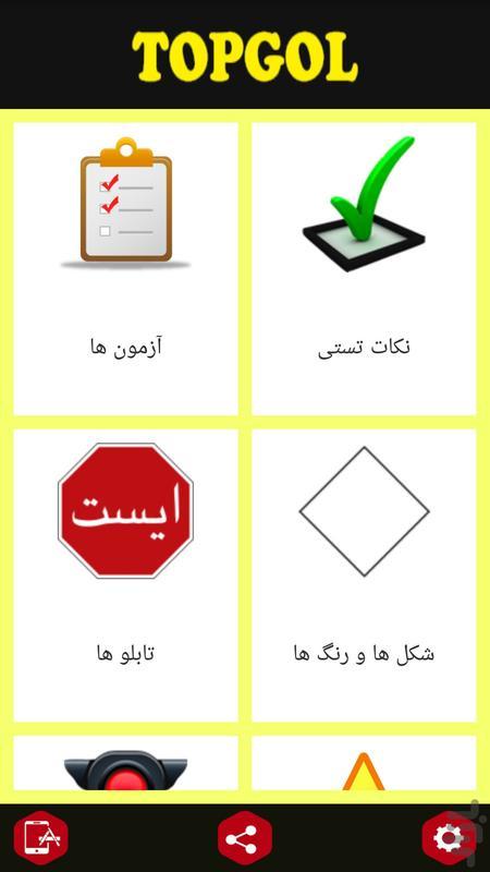 قبولی در آیین نامه + آزمون - عکس برنامه موبایلی اندروید