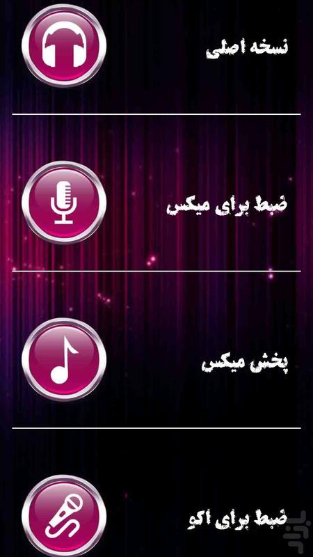 خواننده حرفه ای - عکس بازی موبایلی اندروید