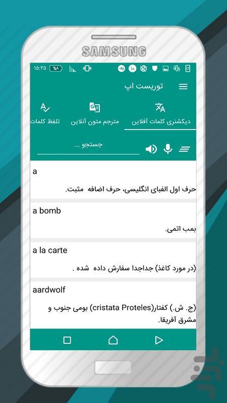 مترجم هوشمند - عکس برنامه موبایلی اندروید