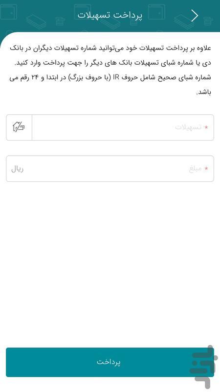 دی جت (همراه بانک دی) - عکس برنامه موبایلی اندروید