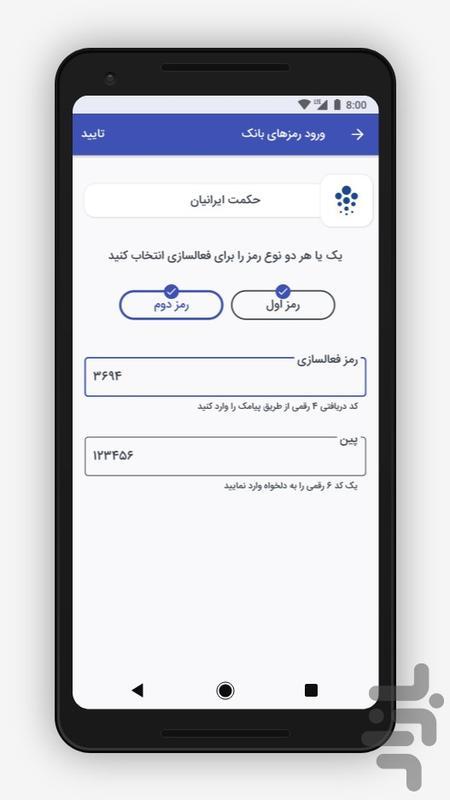 ارس (رمز یکبار مصرف) - عکس برنامه موبایلی اندروید