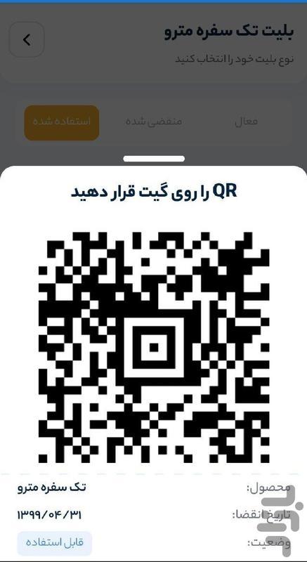 ایزیپی اعتبار خریداقساطی عوارض - عکس برنامه موبایلی اندروید