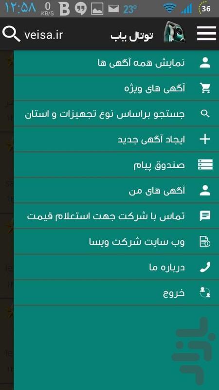 توتال ياب - عکس برنامه موبایلی اندروید