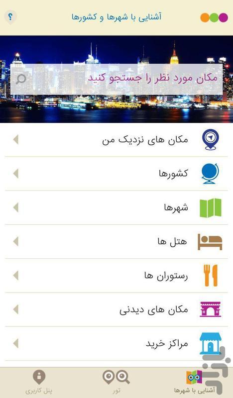 توریستگاه _ راهنمای سفر و گردشگری - عکس برنامه موبایلی اندروید