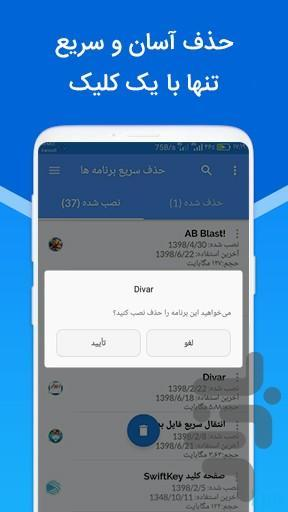fast unistaller - Image screenshot of android app