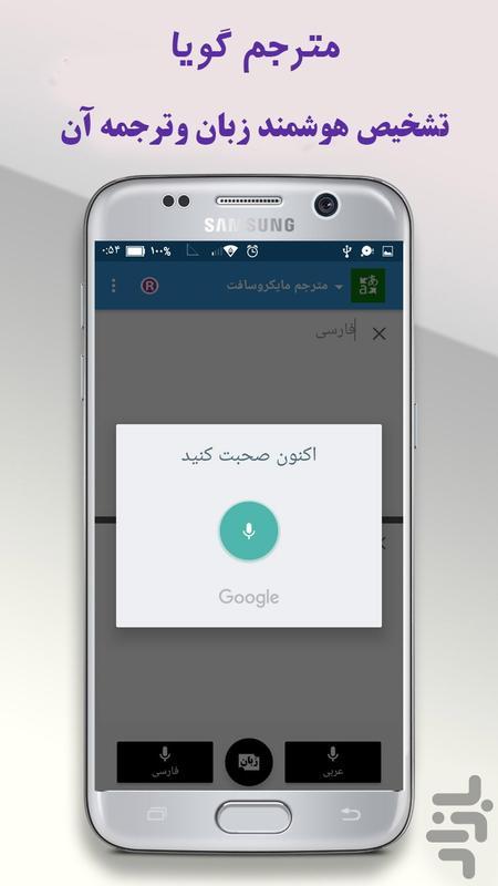 مترجم گویا - عکس برنامه موبایلی اندروید