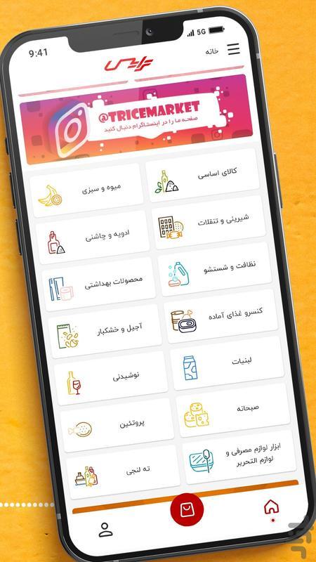 ترايس (هایپرمارکت آنلاین بوشهر) - عکس برنامه موبایلی اندروید