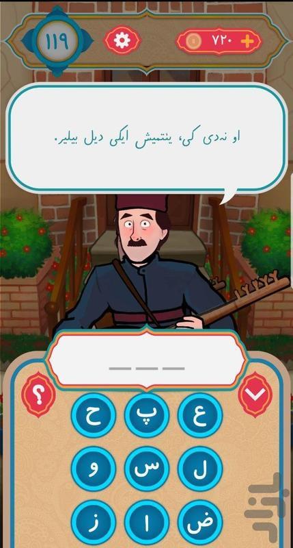 تاپماجا - عکس بازی موبایلی اندروید