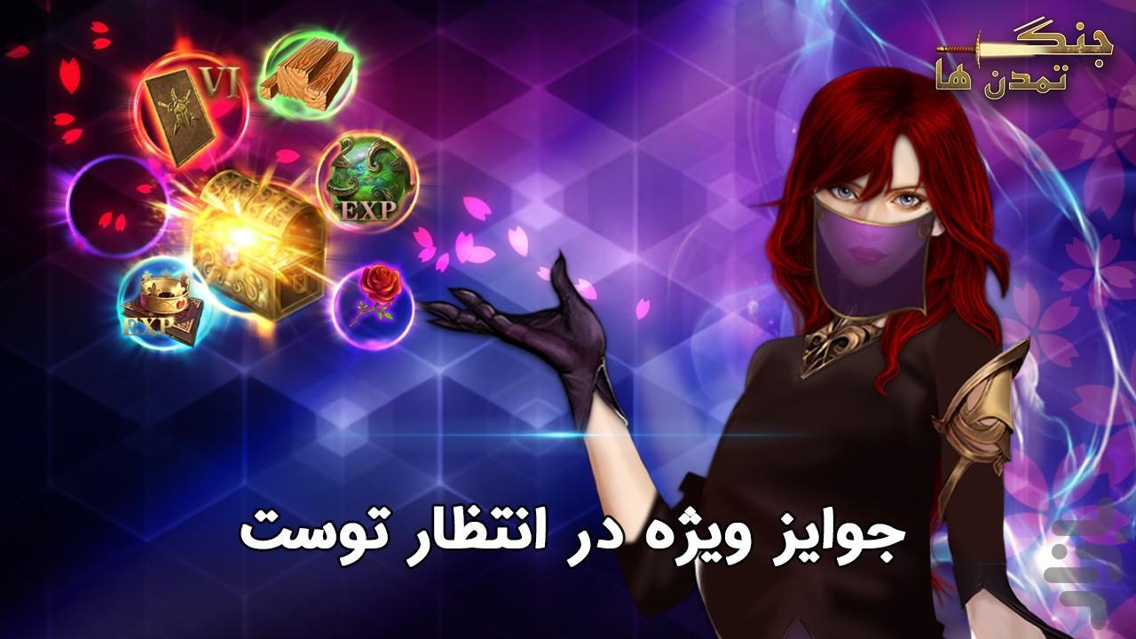 جنگ تمدنها (بازی آنلاین) - عکس بازی موبایلی اندروید