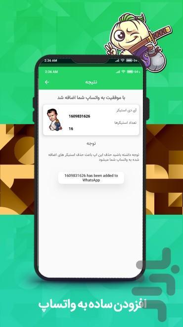 استیکر واتساپ از تلگرام - Telestick - عکس برنامه موبایلی اندروید