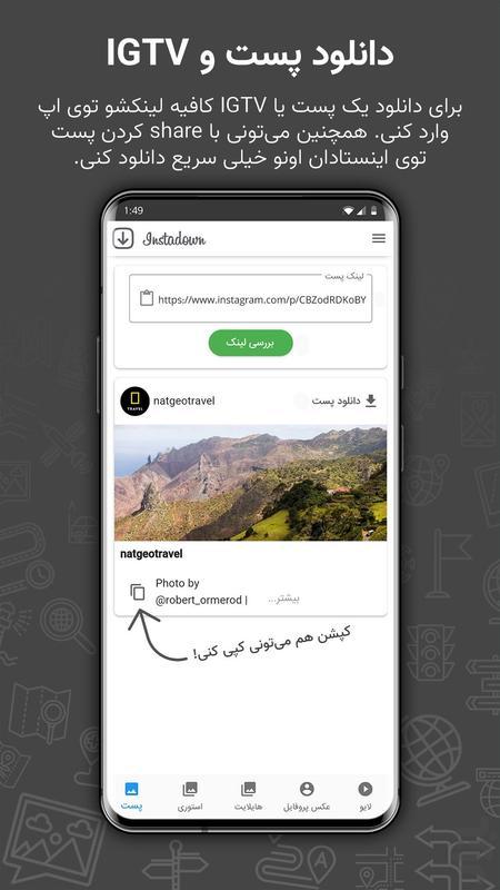 اینستادان | دانلود لایو اینستاگرام - عکس برنامه موبایلی اندروید
