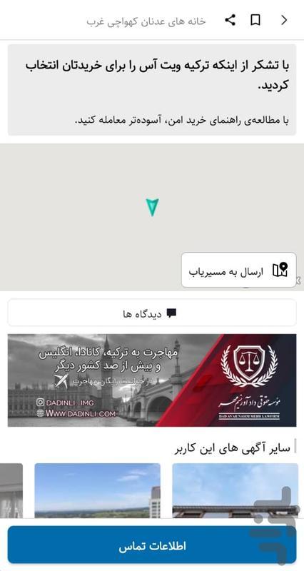 ترکیه با ما - عکس برنامه موبایلی اندروید