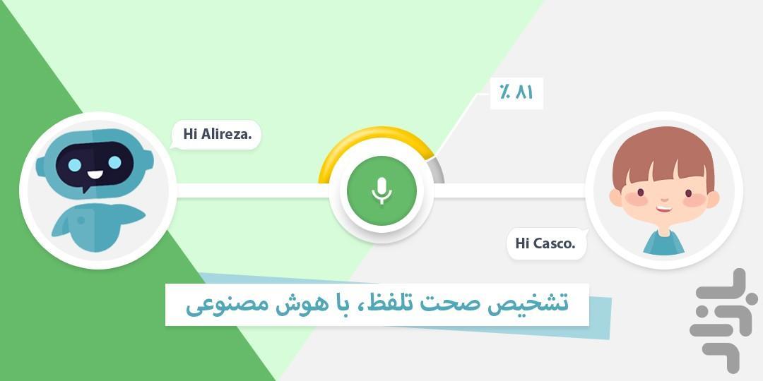 آموزش مکالمه انگلیسی (Casco) - عکس برنامه موبایلی اندروید