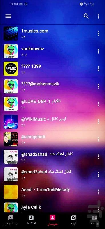 پخش موسیقی - موزیک پلیر - عکس برنامه موبایلی اندروید