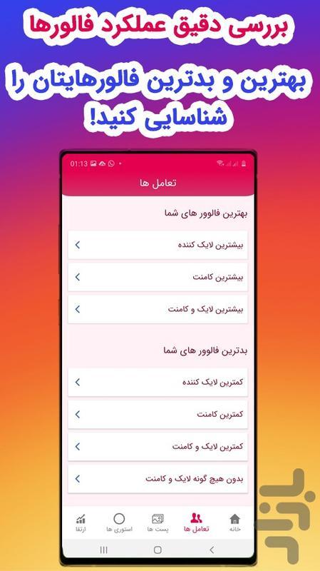 انفالویاب هوشمند اینستاگرام+دانلودر - عکس برنامه موبایلی اندروید