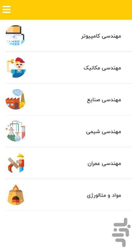یونی ما - عکس برنامه موبایلی اندروید