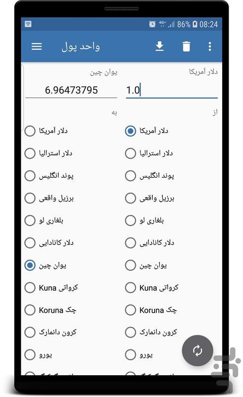 مبدل واحد ها - Image screenshot of android app