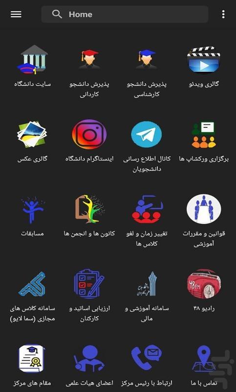 دانشگاه علمی کاربردی واحد 48 تهران - عکس برنامه موبایلی اندروید