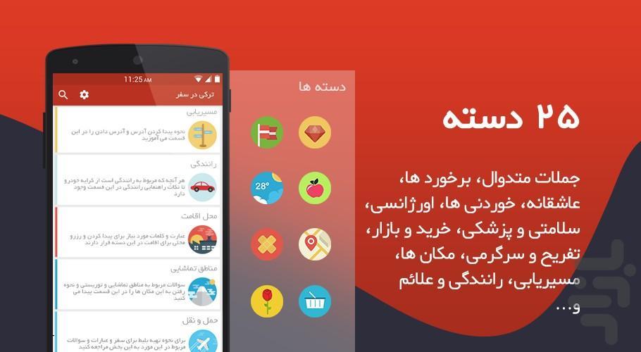 ترکی در سفر - عکس برنامه موبایلی اندروید