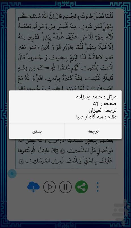 ندا (ترتیل صفحه به صفحه قرآن کریم) - عکس برنامه موبایلی اندروید