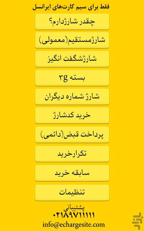 فقط ایرانسل - عکس برنامه موبایلی اندروید