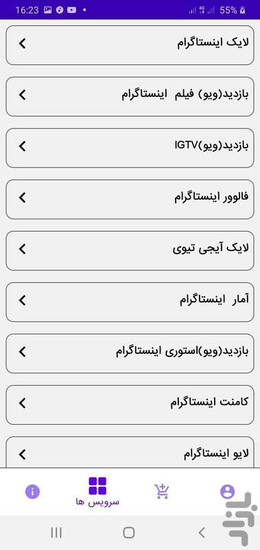اف جی پنل | پنل خدمات اینستاگرام - عکس برنامه موبایلی اندروید
