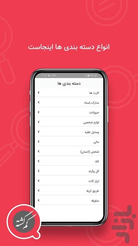 گم گشته (گمگشته) - عکس برنامه موبایلی اندروید