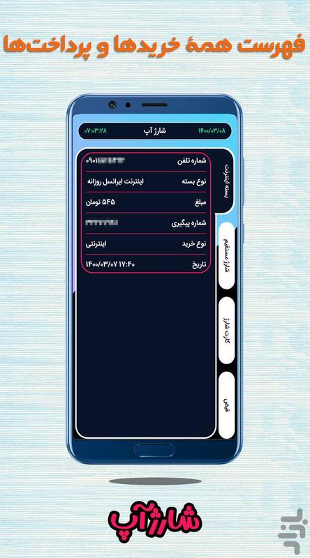 شارژ آپ (بسته اینترنت - شارژ - قبض) - عکس برنامه موبایلی اندروید