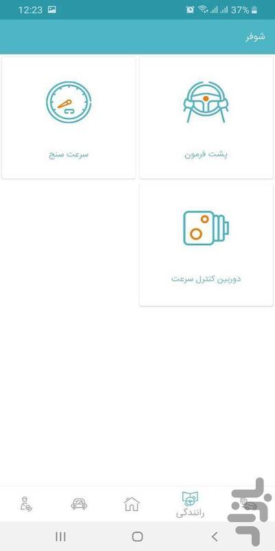 شوفر - عکس برنامه موبایلی اندروید