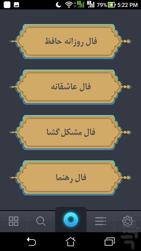 حافظ نامه | فال حافظ - عکس برنامه موبایلی اندروید