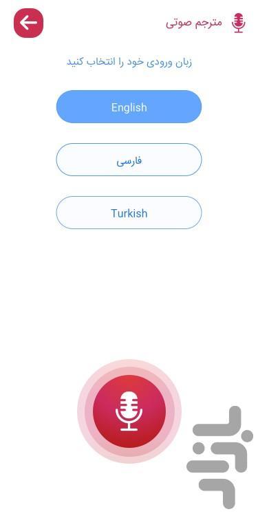 پیکشنری - مترجم تصویری و صوتی - عکس برنامه موبایلی اندروید