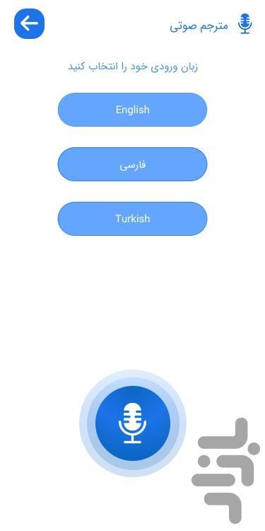 مترجم متن انگلیسی به فارسی - عکس برنامه موبایلی اندروید