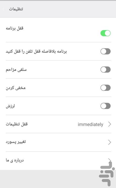 قفل برنامه گوشی - عکس برنامه موبایلی اندروید