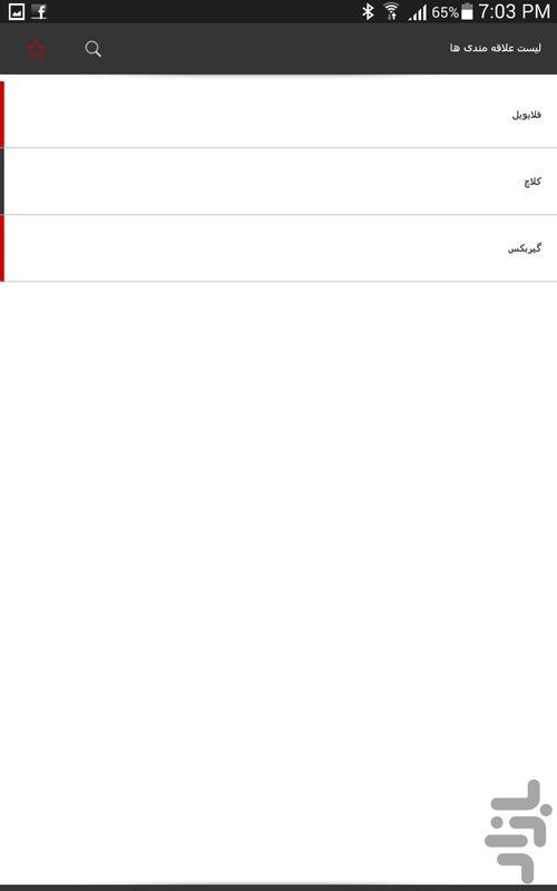 الفبای تیونینگ - عکس برنامه موبایلی اندروید