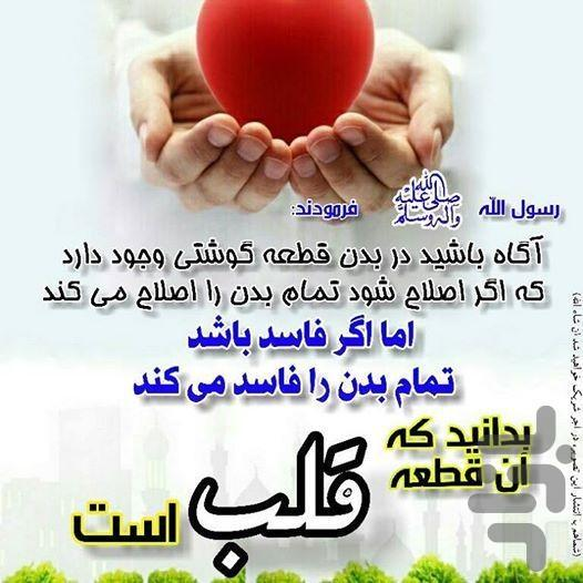 قلب سلیم(فضایل اخلاقی) - عکس برنامه موبایلی اندروید